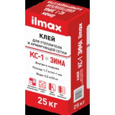 Клей для утеплителя и армирующей сетки ilmax КС-1 ЗИМА